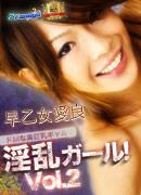淫乱ガール!Vol.2