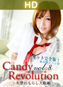 失禁おもらし大阪娘! ~Candy Revolution Vol.8