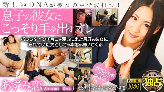 X1X 112538 バレンタイン企画~息子の彼女にこっそり手を出すオレ~ あずみ恋